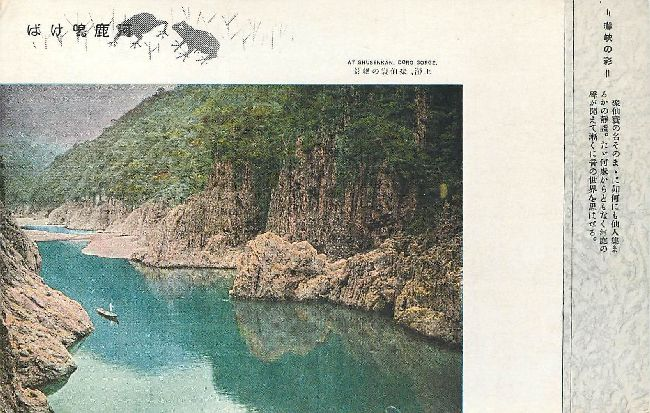 At Shusenkan, Doro Gorge Japan Postcard