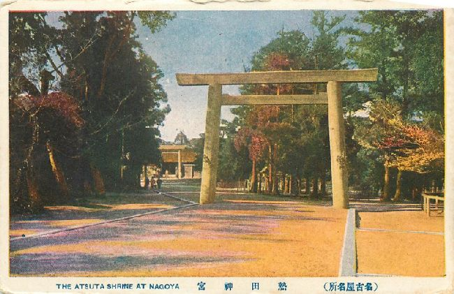 The Atsuta Shrine at NAGOYA Japan Postcard