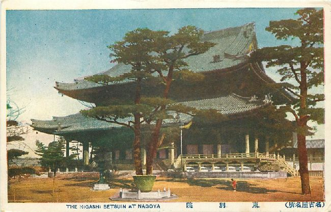 The Higashi Betsuin at Nagoya Japan Postcard