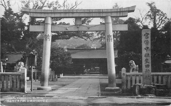 IKUTA Shinto Shrine, Japan Postcard
