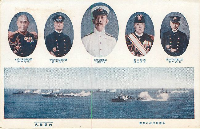 Japan ROYALTY Postcard