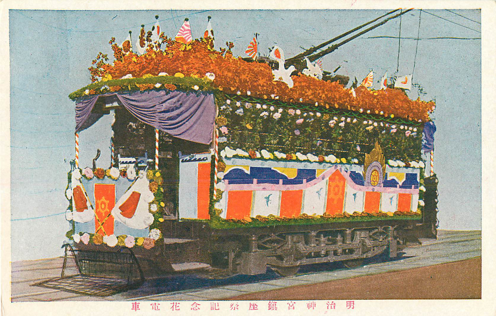 Japan - Meiji Jungu Flower Car