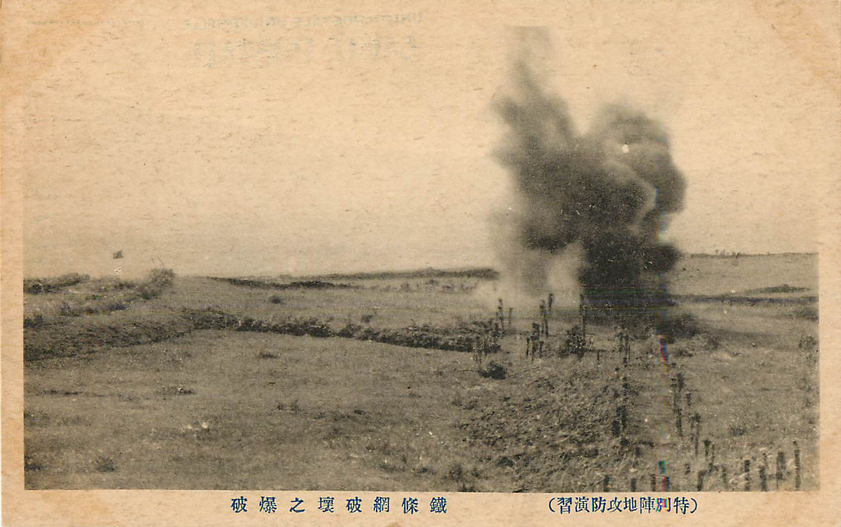 Japan - WWI Battle, Field Scene