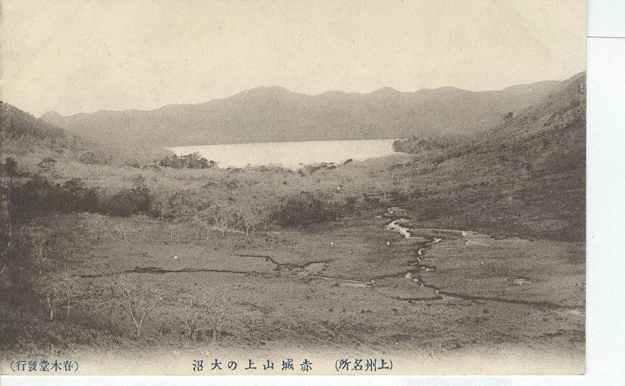 1909 Japan Postcard....Lake View